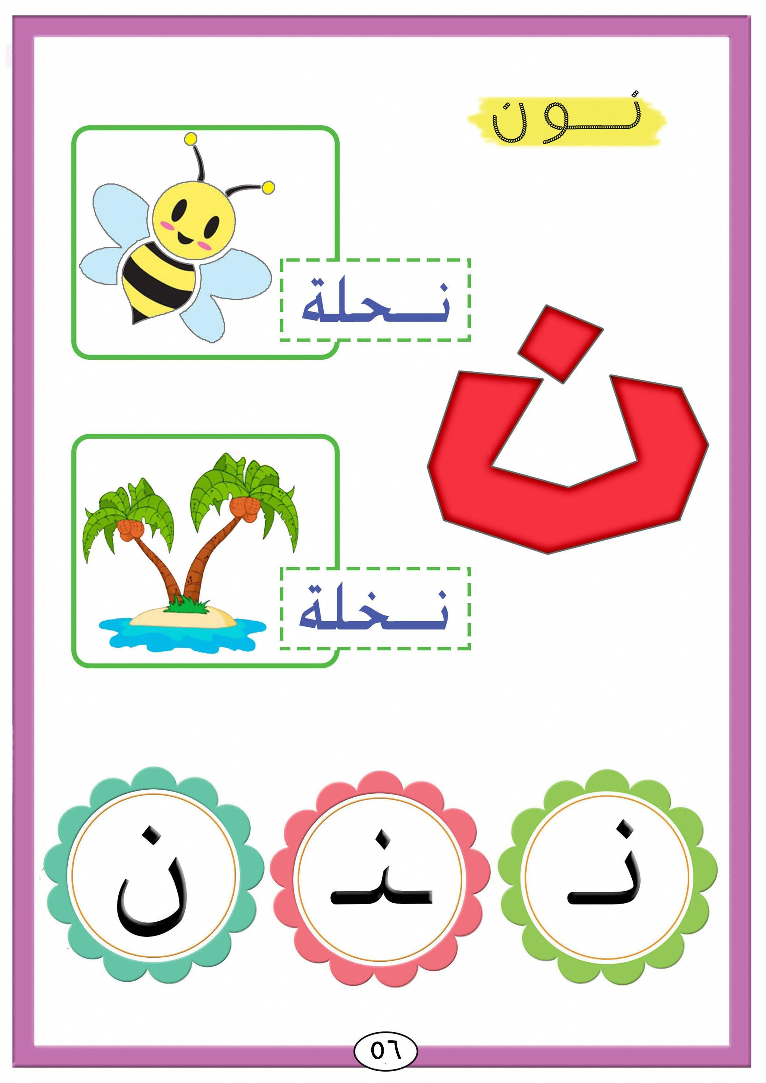Learnarabicactivities