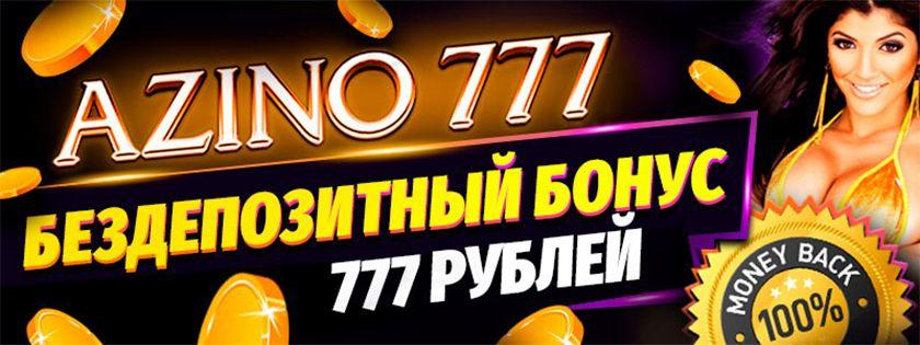 азино777 получить бонус 777 рублей
