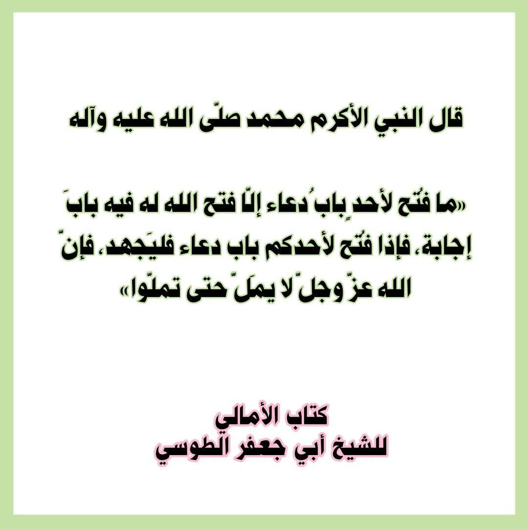 Pin By Eng R On اقوال اهل البيت عليهم السلام Ahadith Math Hadith