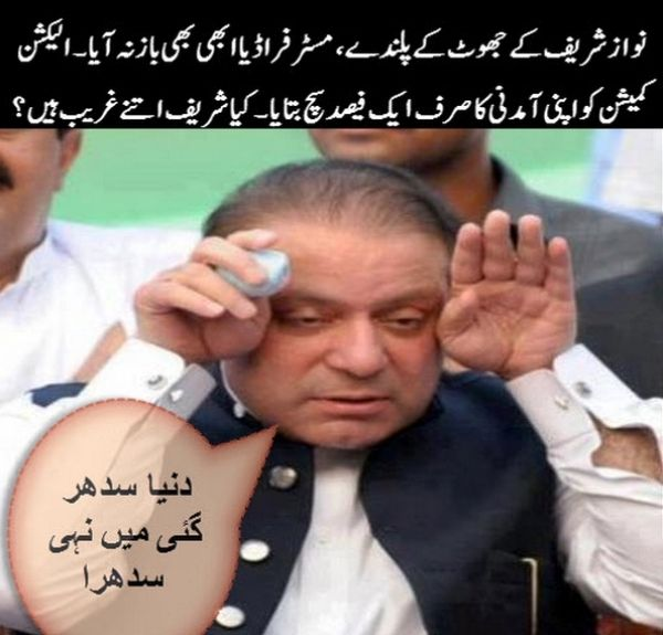 Nawaz Sharif Pakistani Politician Funny Picture Funnyho Com Cute Love Pictures Funny Pictures