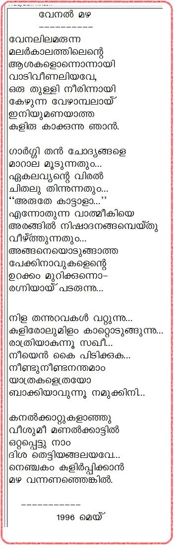 Malayalam rain songs