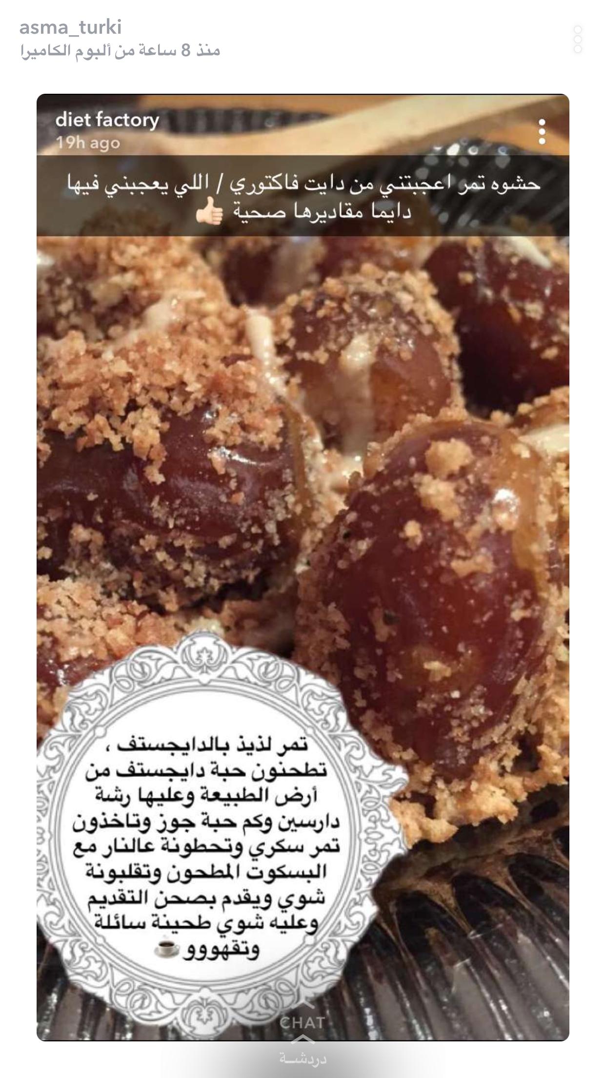 Pin By Eman Al Hajri On سويت Yummy Food Dessert Food Recipies Coffee Drink Recipes