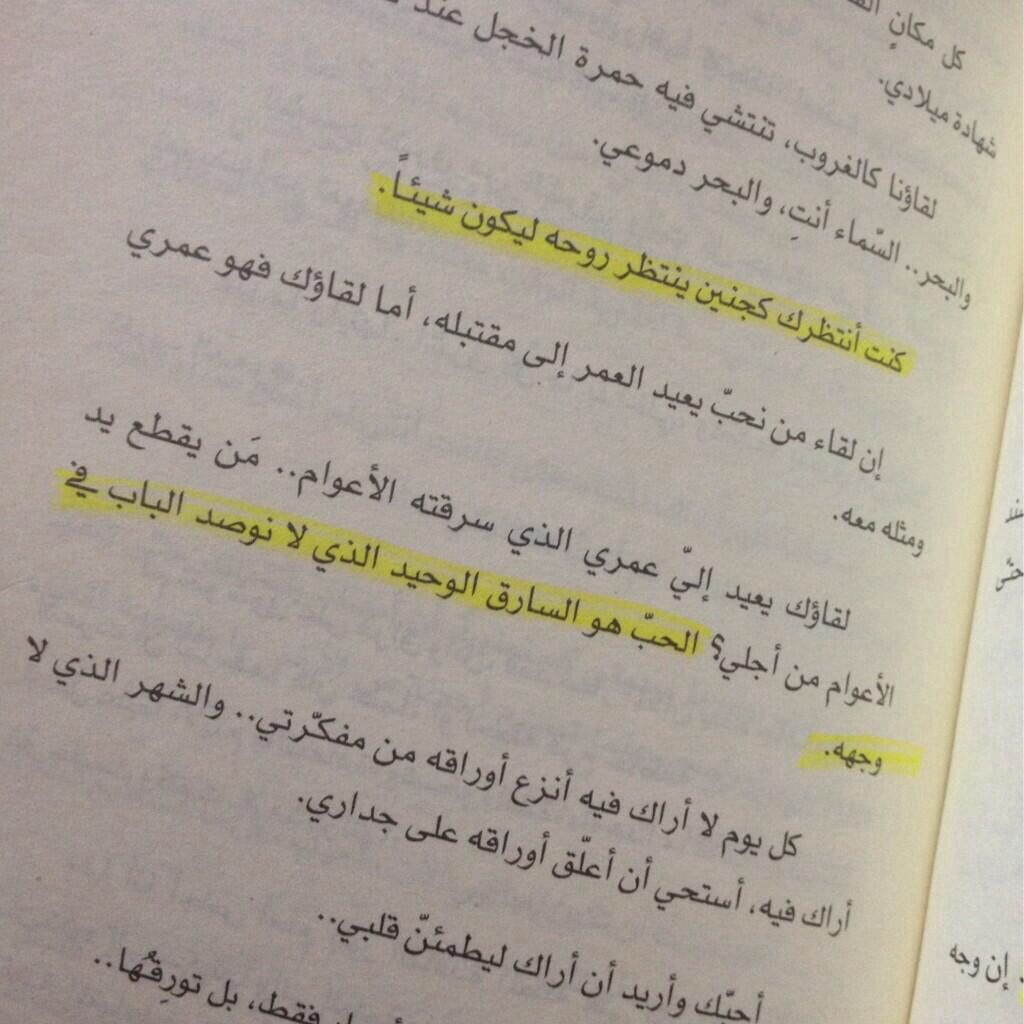 Pin By Mudhi On Papers أوراق Funny Quotes Arabic Quotes Quotes