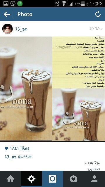 موكا بارد Starbucks Recipes Coffee Drink Recipes Coffee Recipes