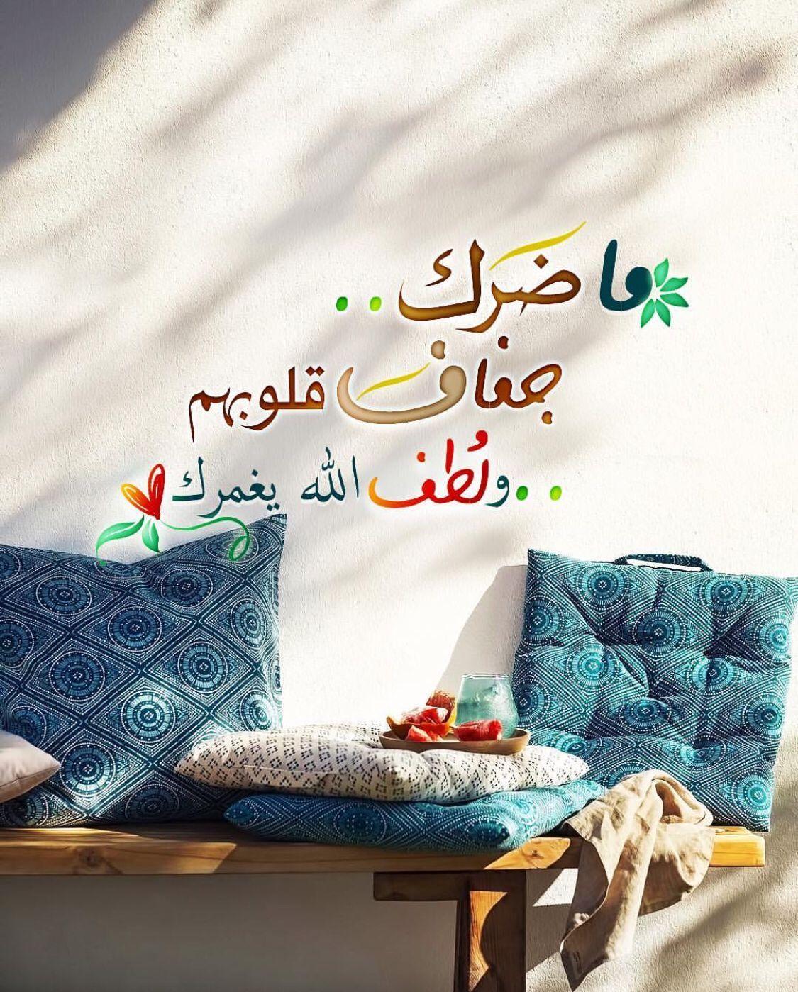 خواطر صباحية دينية Arabic Quotes Sweet Quotes Blessed Friday