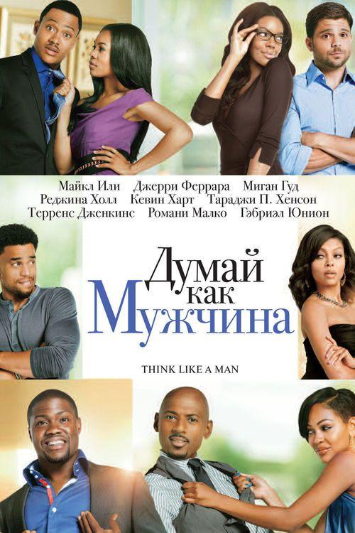 Think like a man movie online free