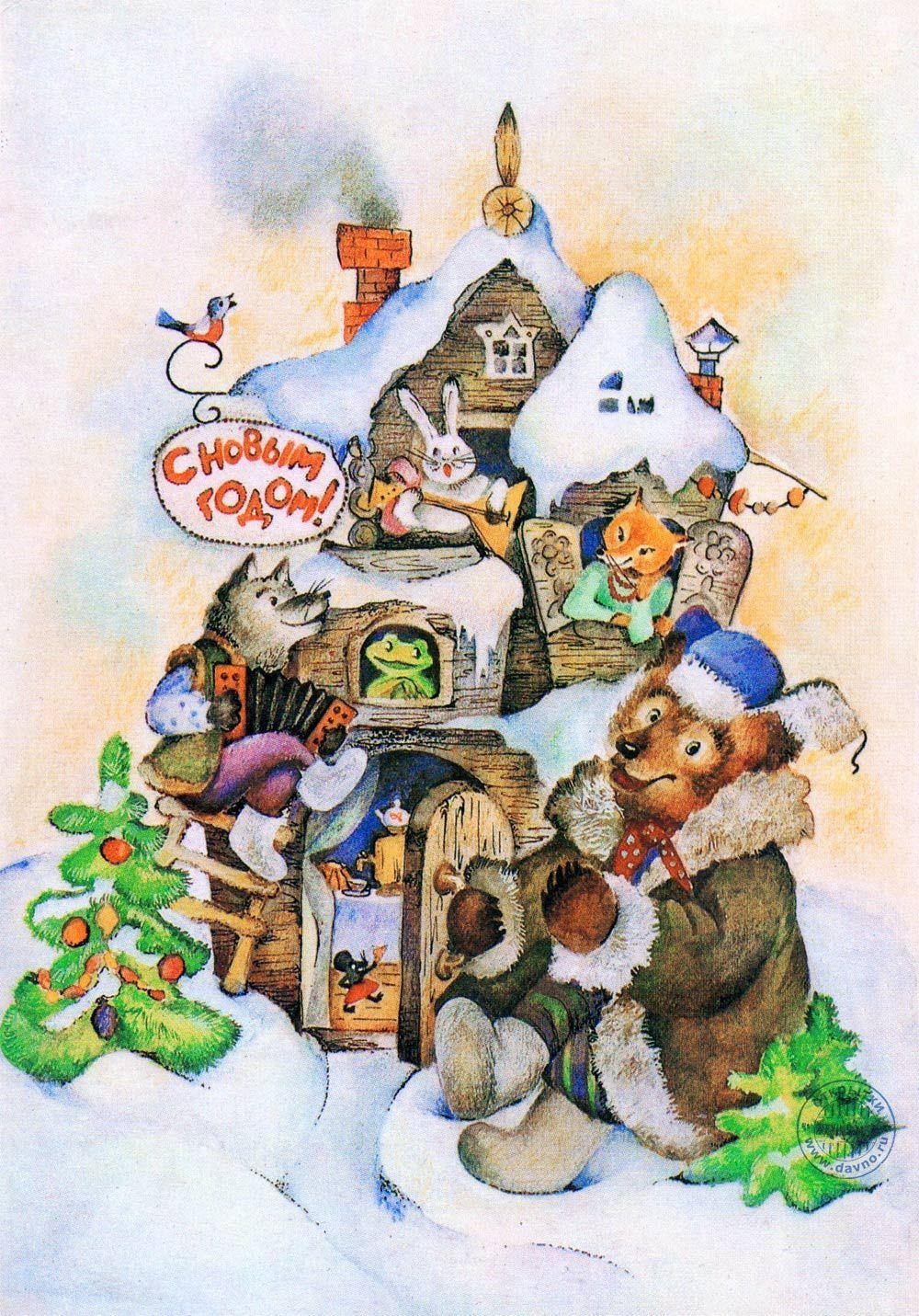 Новогодние открытки по русски