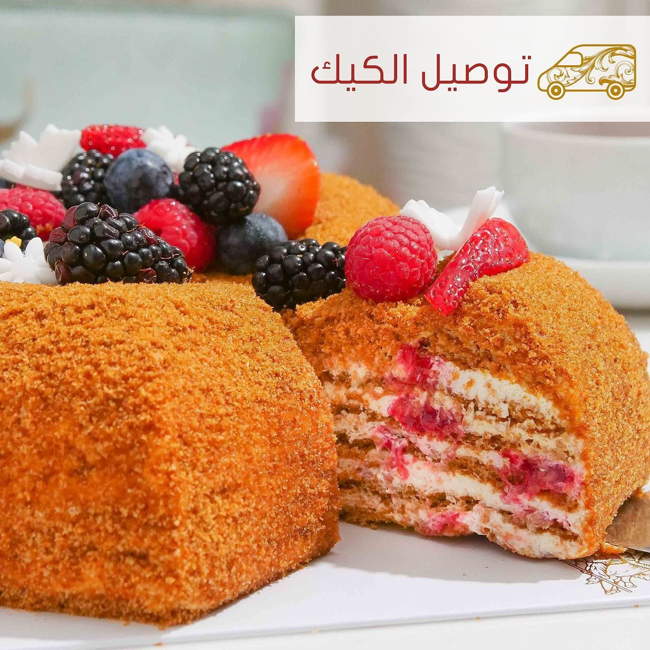 اهدها لمن تحب في العيد كيكة العسل بالتوت Gift It To Those You Love Raspberry Honey Cake Horatiilounge Breakfast Food Cake
