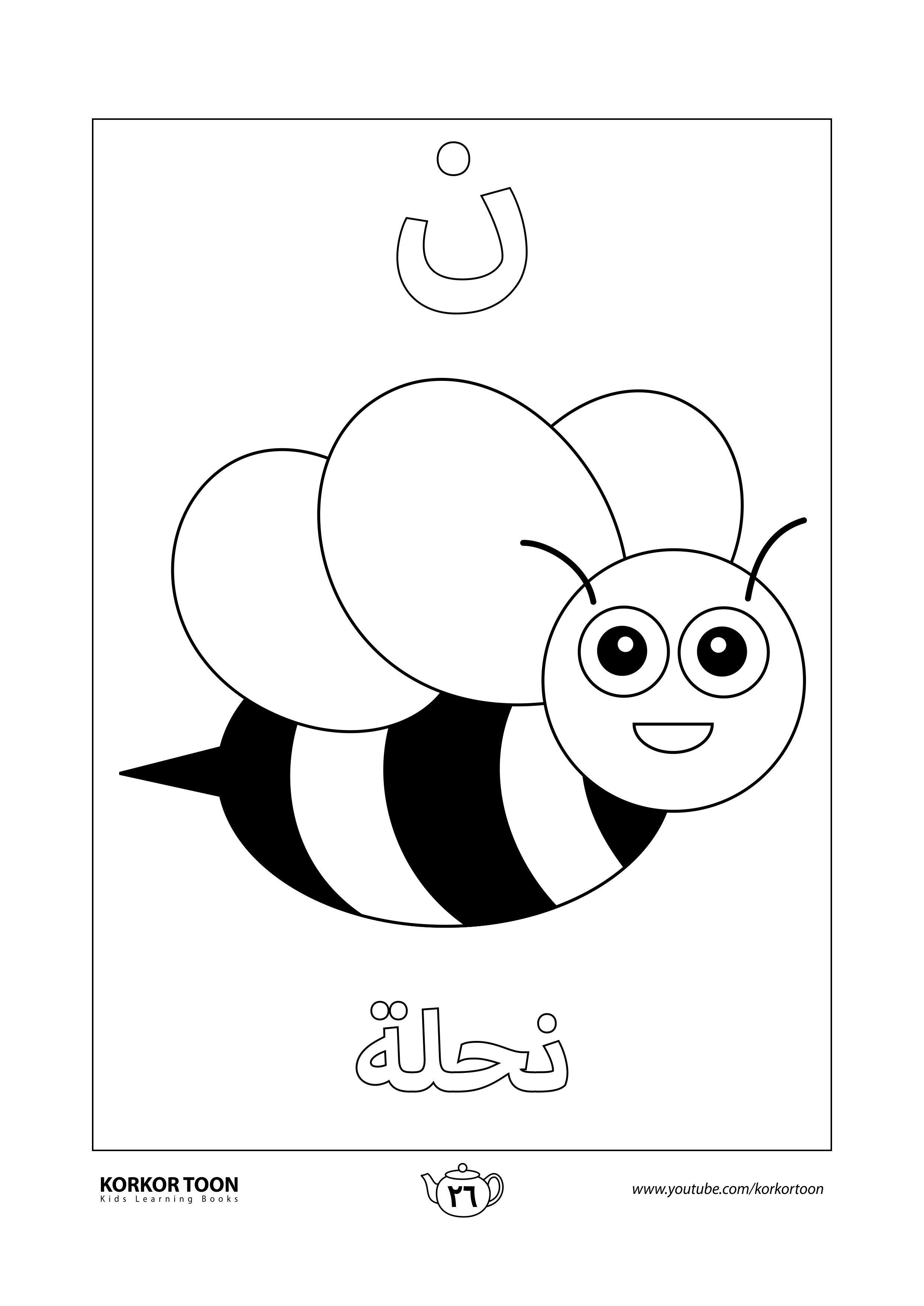 صفحة تلوين حرف النون كتاب تلوين الحروف العربية للأطفال Elevation Drawing Drawings Learning Arabic