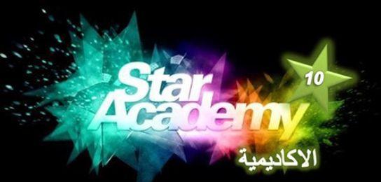 Star Academy 11 ستار اكاديمي Neon Signs Neon Stars