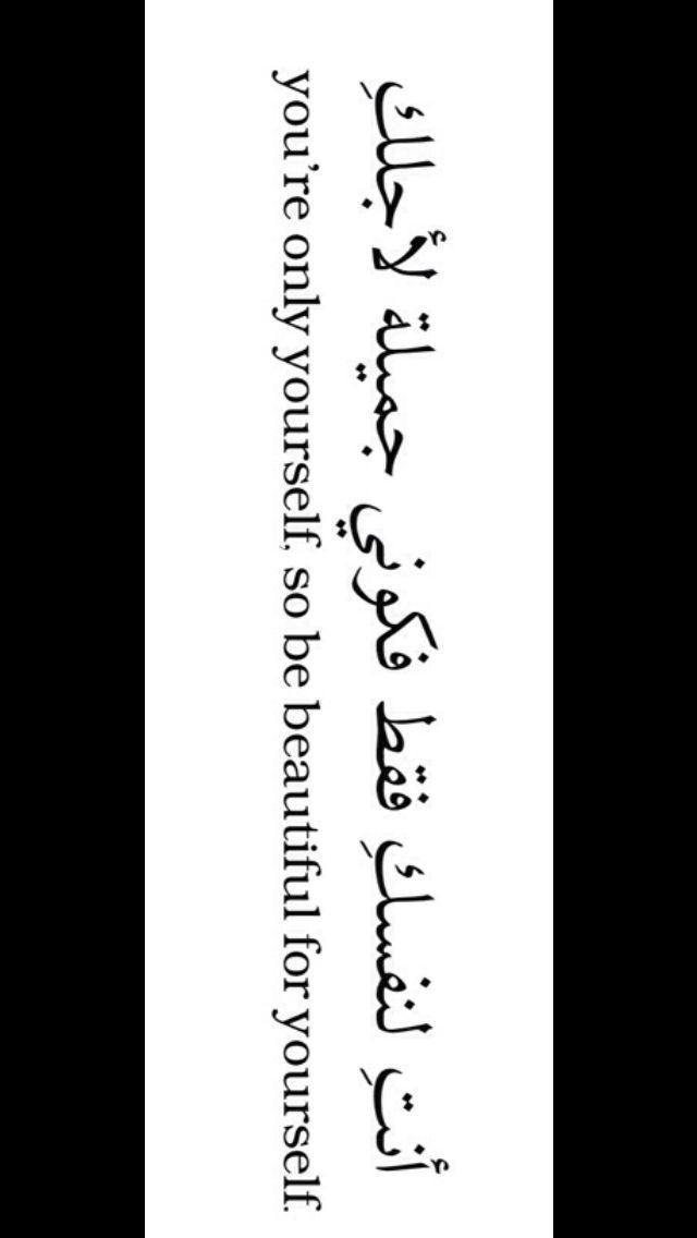 Arabic #meaningfultattoos
