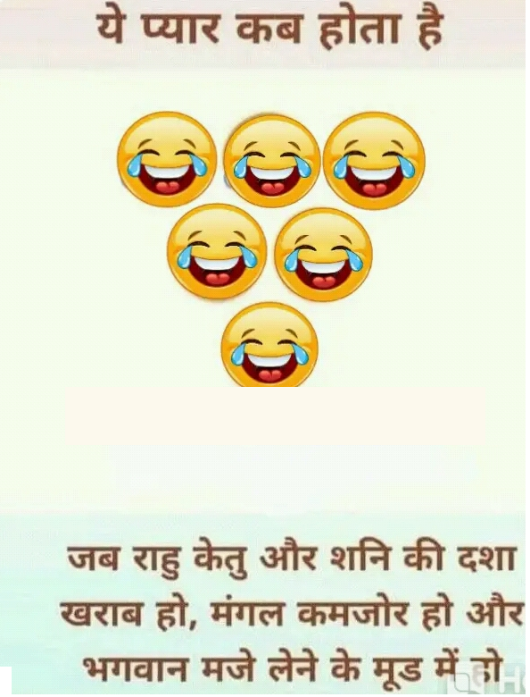 Funny Love Quote In Hindi Funny