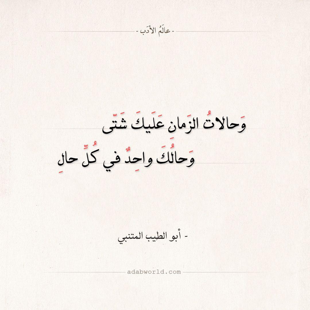 شعر المتنبي وحالات الزمان عليك شتى عالم الأدب Sweet Quotes Words Quotes Wisdom Quotes