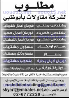 وظائف شاغرة فى الامارات: وظائف شركات المقاولات 23/11/2016 | Periodic table,  Logos