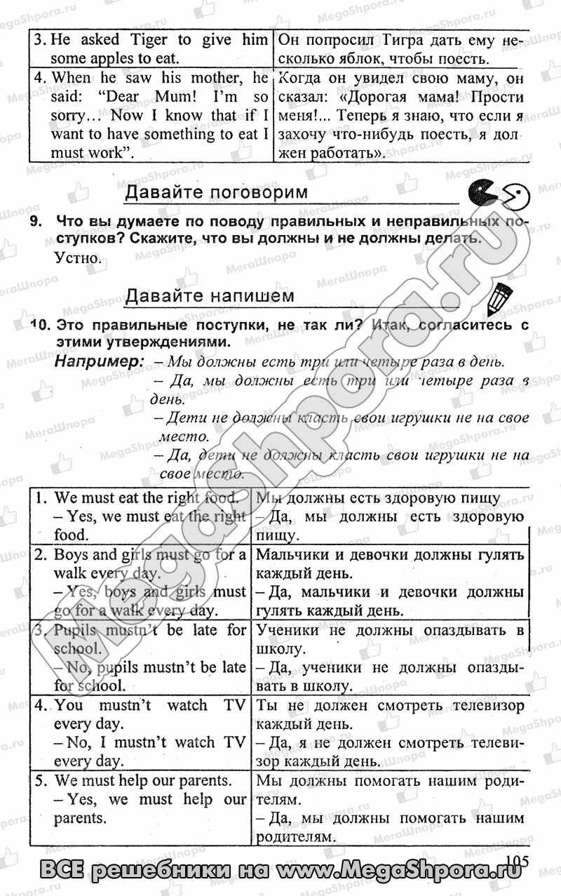 Спишу.ру перевод текста в рабочей тетради аглийский 10 класс