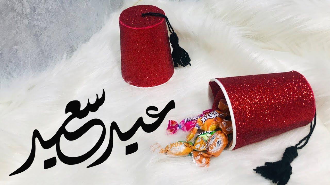 توزيعات العيد بالفوم وكمان تنفع توزيعات للمواليد أشكال سبوع النونو Diy And Crafts Crafts Diy