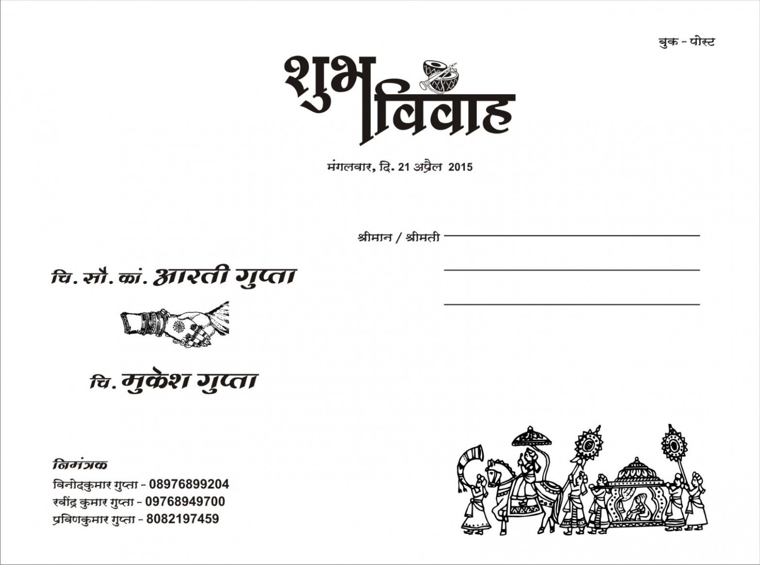 Marriage Card Front Page Invitationcard Invitationcardtemplates