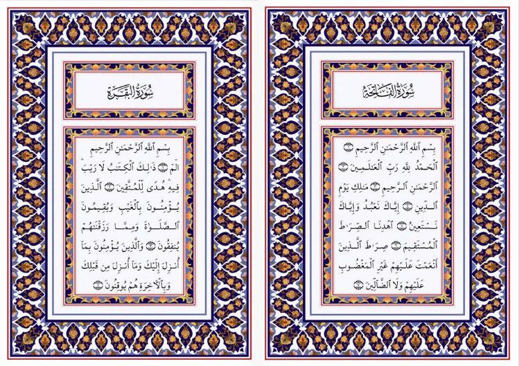 تحميل القران الكريم Pdf للموبايل Frame Quran