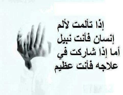 ما أروع وأعظم وأنبل من صدق الاحساس والتفاعل الجدي مع الاخرين Quotes Arabic Quotes Arabic Typing