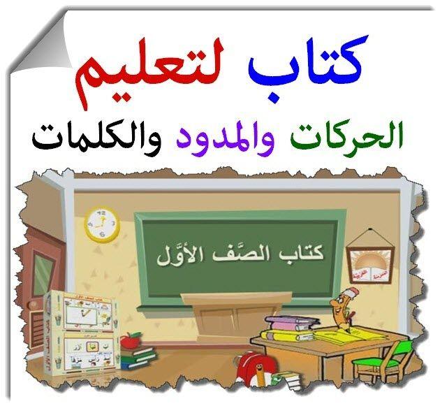 تعلم القراءة والكتابة صوت وصورة نسخة جاهزة للطباعة تعليم كوم Arabic Alphabet For Kids Arabic Kids Learn Arabic Alphabet