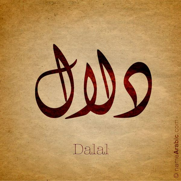 Name Meaning Dalal Is An Arabic Feminine Name The Word Dalal In Arabic Means Fondness Passion Penchant Pr Calligraphy Name Arabic Calligraphy Calligraphy