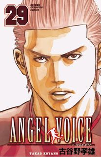 ANGEL VOICE 第21-29巻 (RAR/458.78MB) - http://adf.ly/uadEf