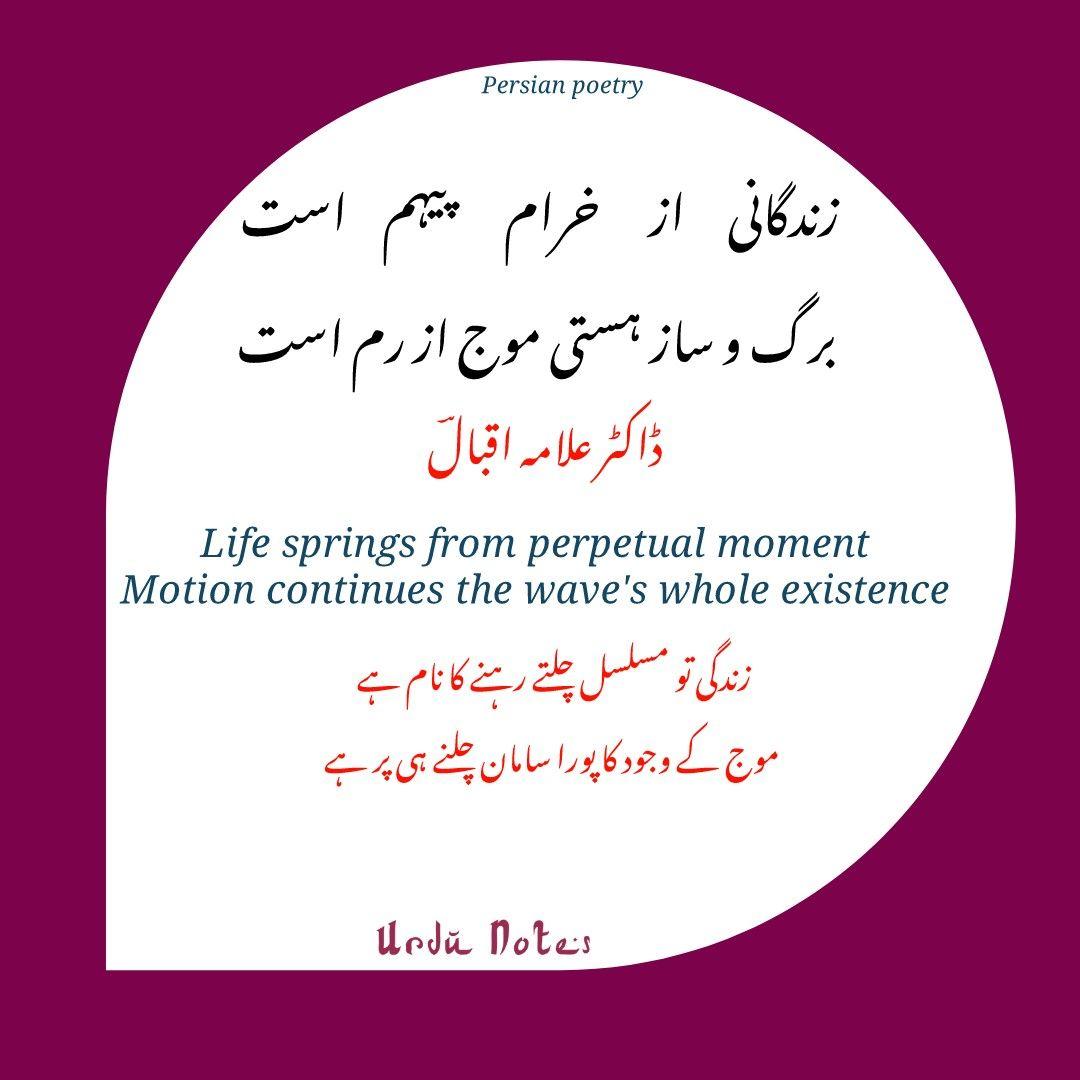 Farsi Kalam.Read Allama Iqbal Persian Poetry In English And Urdu Translation Farsi Kalam Of Allama Iqbal In Urdu And English Persian Poetry Poetry Urdu Words With Meaning