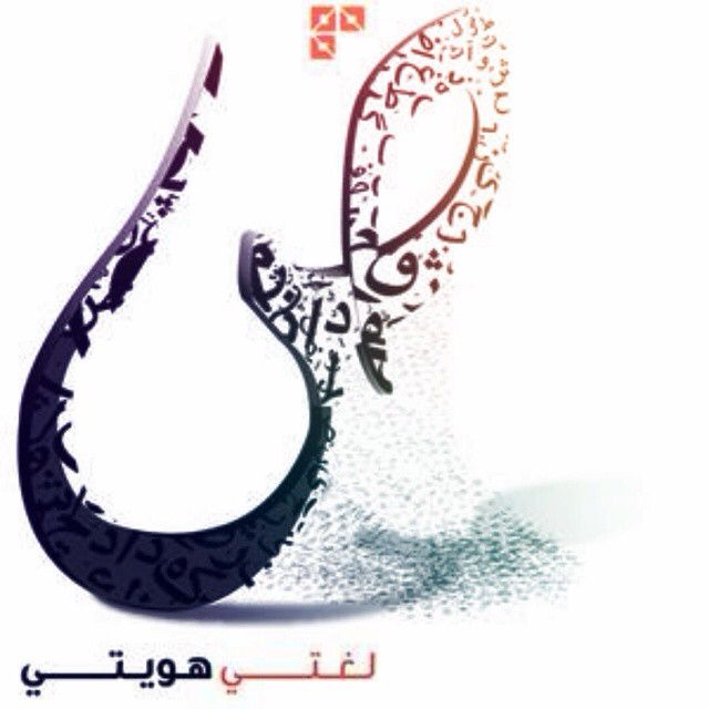 لغة الضاد لغتي التي أفتخر بها Arabic Calligraphy Art Gold Wallpaper Background Arabic Art