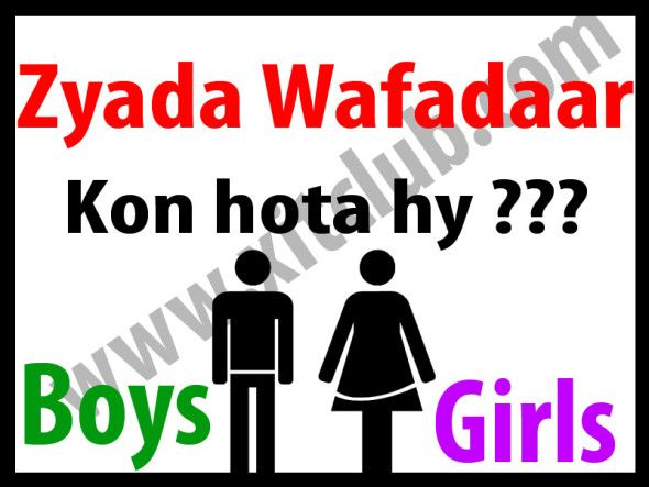 Funny wallpapers for facebook in urduurdu poetry wallpapers for funny wallpapers for facebook in urduurdu poetry wallpapers for facebook funny status for voltagebd Choice Image