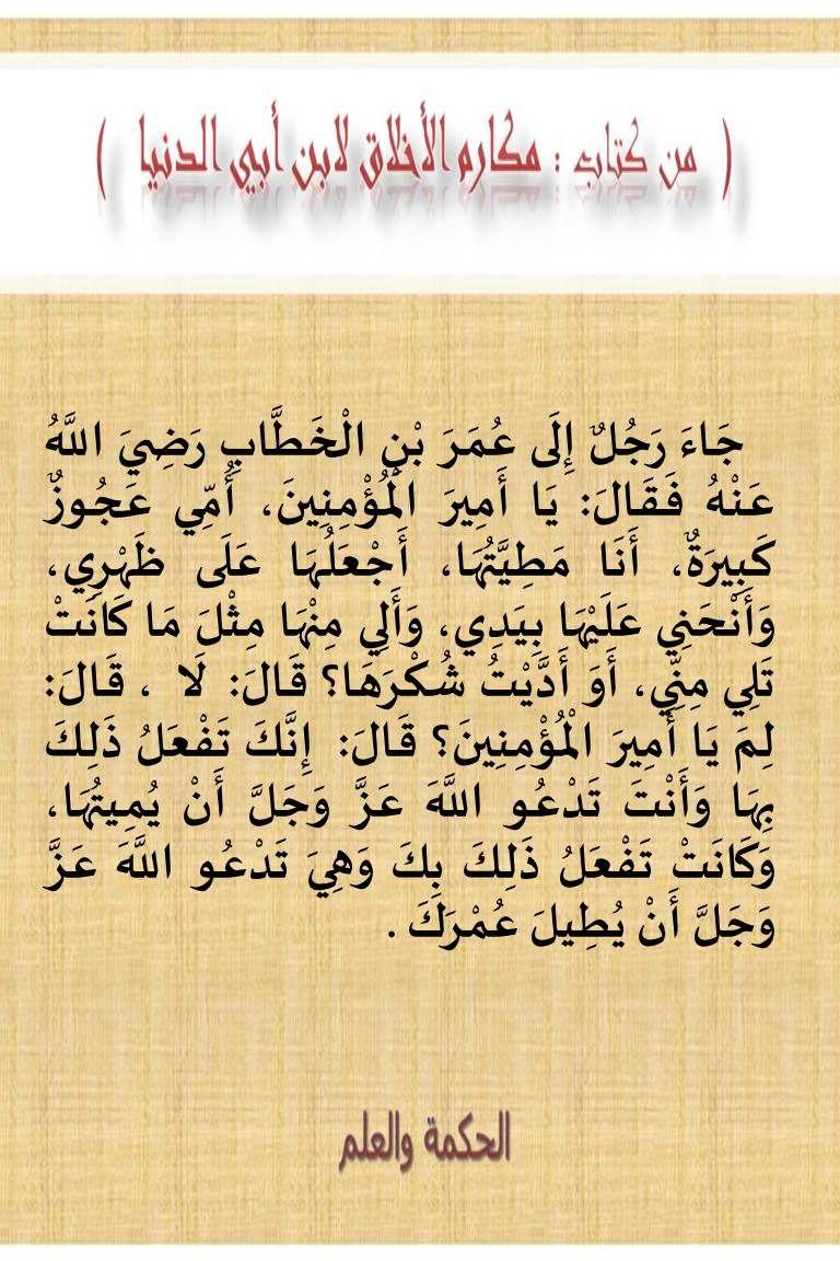عمر بن الخطاب Math Arabic Calligraphy Calligraphy