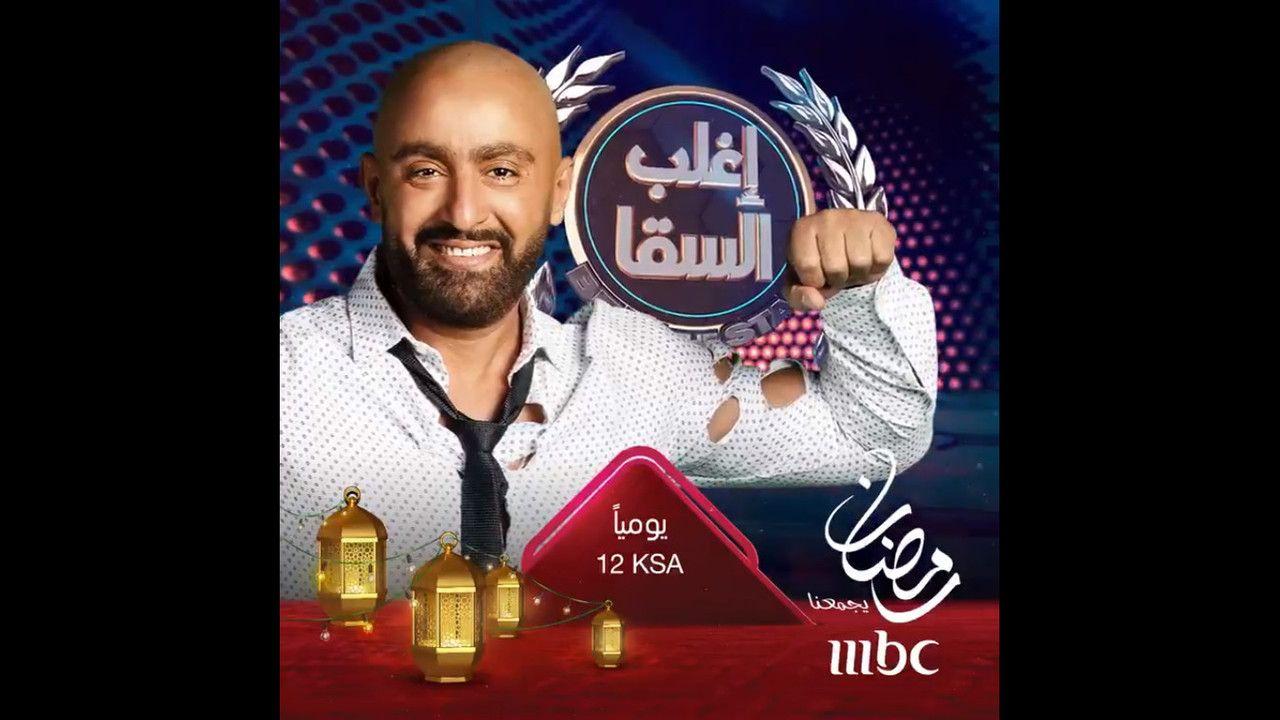 موعد وتوقيت عرض برنامج اغلب السقا على قناة Mbc1 رمضان 2020 Baseball Cards Baseball Cards
