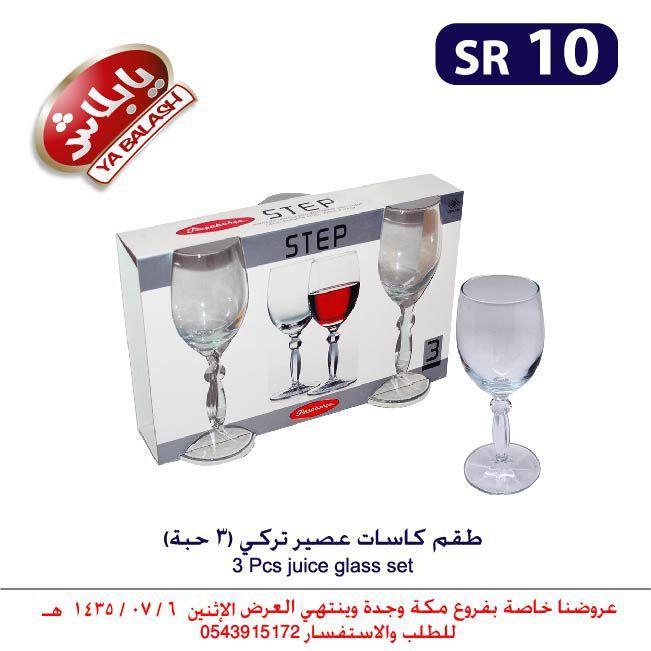 طقم كاسات عصير تركي 3 حبة Juice Glass Set Glass Set Glassware
