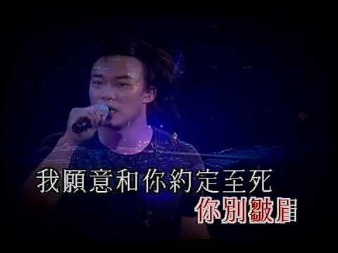 陳奕迅 2003演唱會 - K歌之王 (超CD水準)