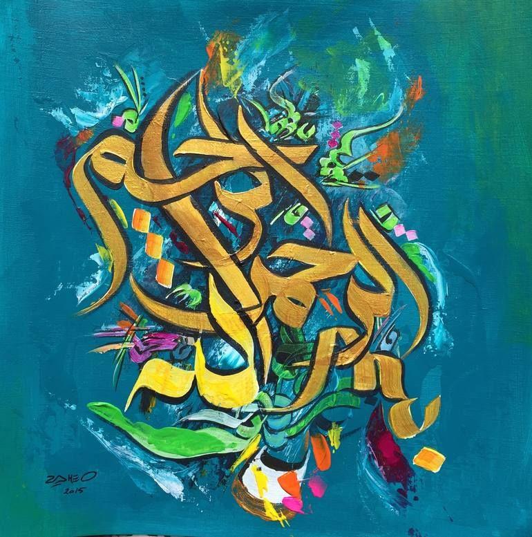 In The Name Of God بسم الله الرحمن الرحيم Art Print Art Art Prints Print