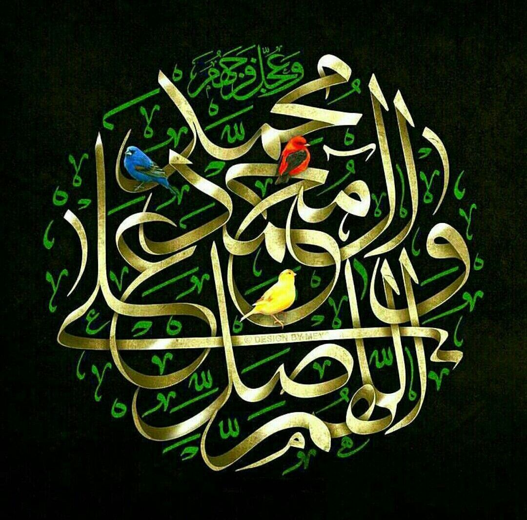 اللهم صل على محمد وال محمد Islamic Art Calligraphy Islamic Calligraphy Islamic Art
