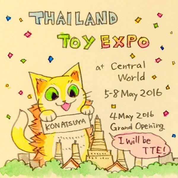 """小夏屋 on Twitter: """"Thailand Toy Expo 2016 at Central World 4 May 2016 (Grand Opening) https://t.co/kUt2skrjnc 5/4からタイのイベントに参加します https://t.co/8tYTcN3S2F"""""""