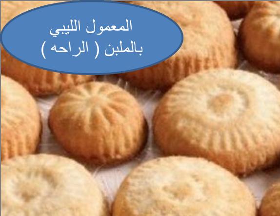 المعمول الليبى بالراحه الملبن Food Breakfast Blog Posts