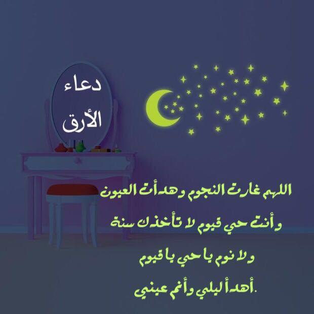 Desertrose دعاء الارق Islamic Kids Activities Quran Verses Islamic Quotes