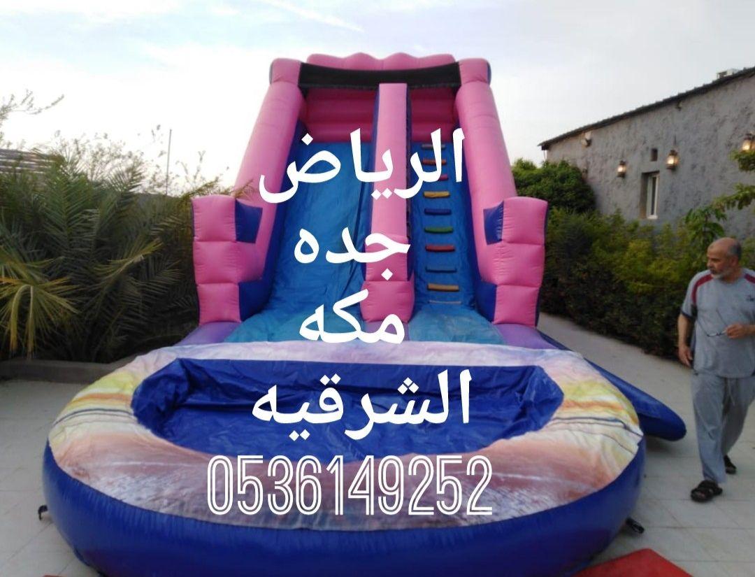 تأجير وبيع نطيطات وألعاب هوائية في الرياض جده الشرقيه مكه ملعب صابوني منتدى المقاولات العامة