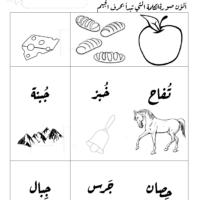 تدريبات اوراق عمل حرف الجيم شكل الحرف وحركات التشكيل114 Free Worksheets For Kids Learn Arabic Alphabet Worksheets For Kids