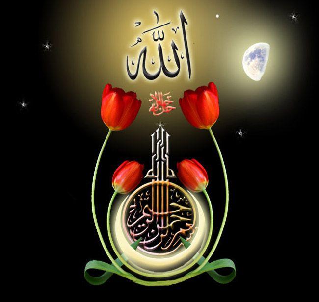 સ રહ તવબહ Allah Names Allah Wallpaper Islamic Wallpaper