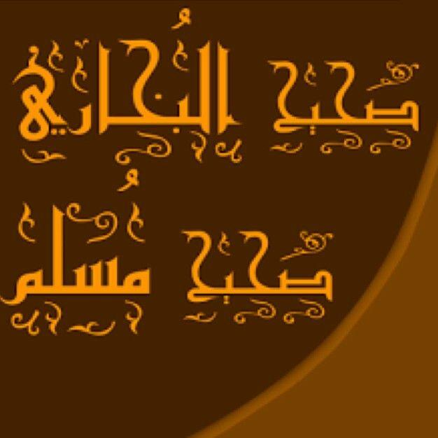 صحيح البخاري ومسلم Calligraphy Arabic Calligraphy