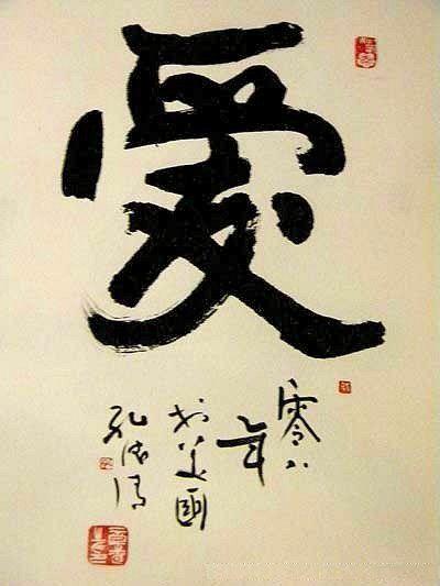 Amour, Kong De Qing, Chine Xi'an