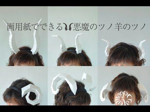 画用紙おばけカボチャマスク作り方 ハロウィン仮装や手づくりコスプレ