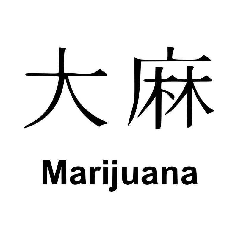 Kanji Symbol For Marijuana Vinyl Decal Sticker Pinterest Symbols