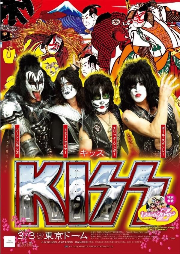 Kiss Online News All The Latest Kiss News Press Release And