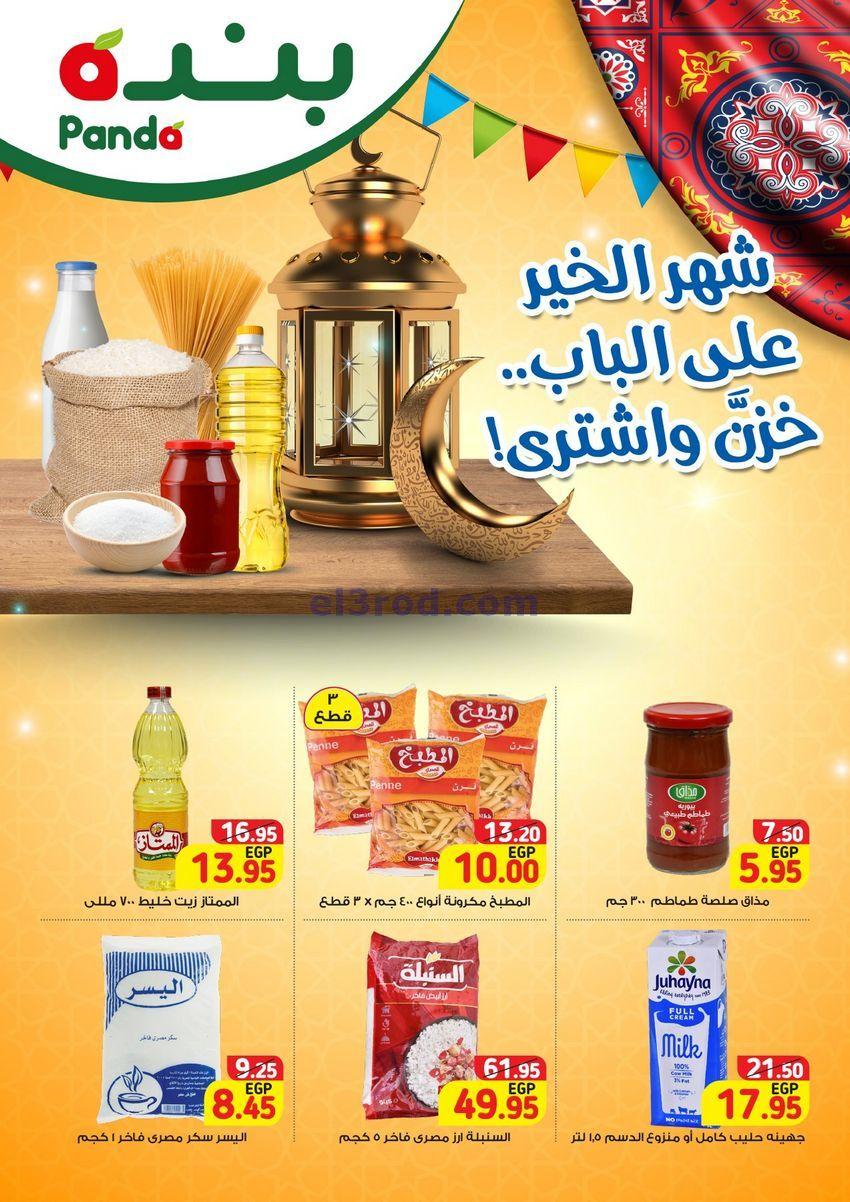 عروض بنده مصر 10 حتى 23 3 2021 رمضان قرب In 2021 Spray Bottle Cleaning 10 Things
