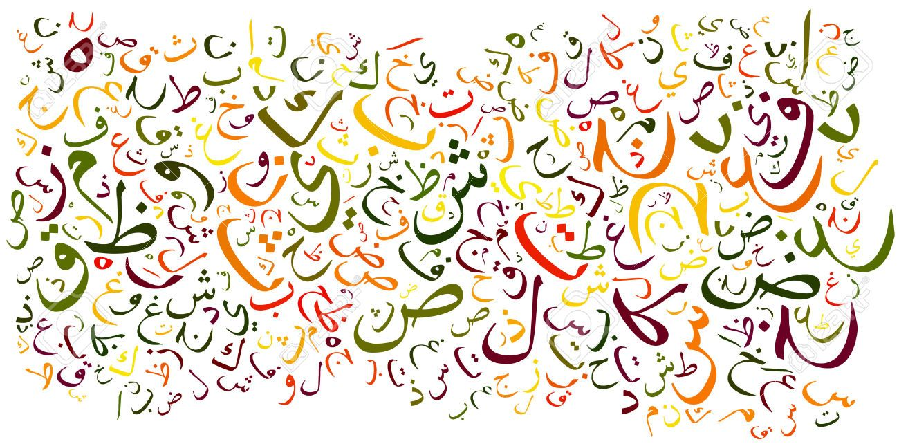 Arabic Alphabet Texture Background High Resolution In 2018 Lets Trace Huruf Hijaiah Hard Cover Stock Photo