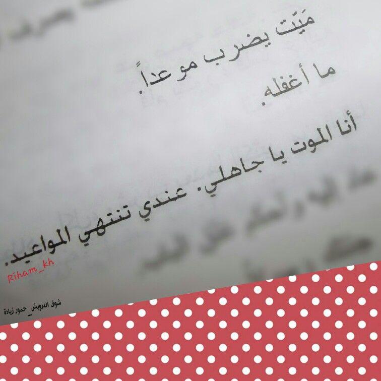 شوق الدرويش حمور زيادة Tattoo Quotes Quotes Tattoos