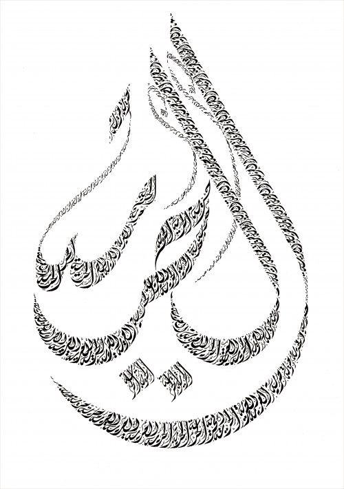 Freedom Arabic Calligraphy Limited Edition Print Of 50 Misc